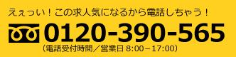 0120-390-565(電話受付時間/営業日8:00-17:00)