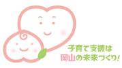 子育て支援は岡山の未来づくり