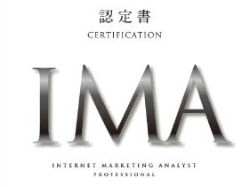 IMA検定 認定書