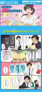 漫画・パンフレット.com